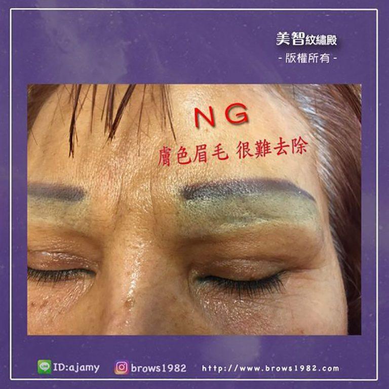 難以除去的膚色老式眉毛-美智紋繡洗眉專家