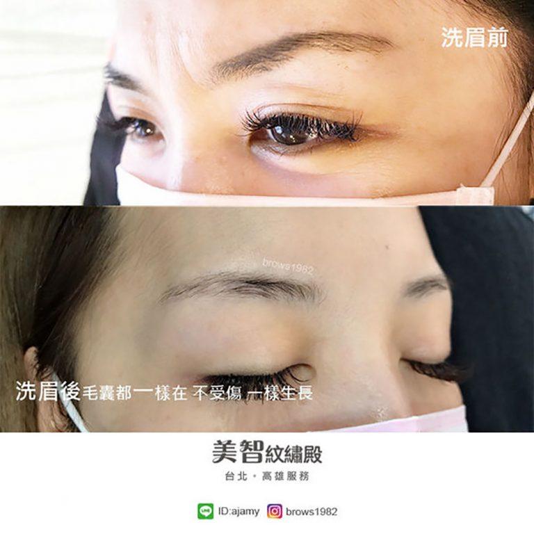 台北洗眉推薦-無傷口洗完立刻可上眉粉-美智紋繡專家