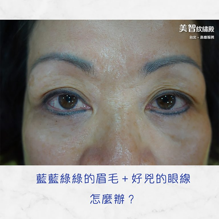 台北洗眉推薦-專洗專修NG老舊眉毛-美智紋繡專家