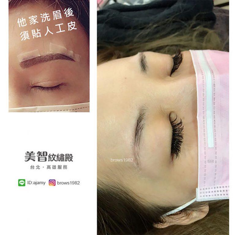 「台北/高雄洗眉專家美智紋繡殿」洗眉後不須要貼人工皮