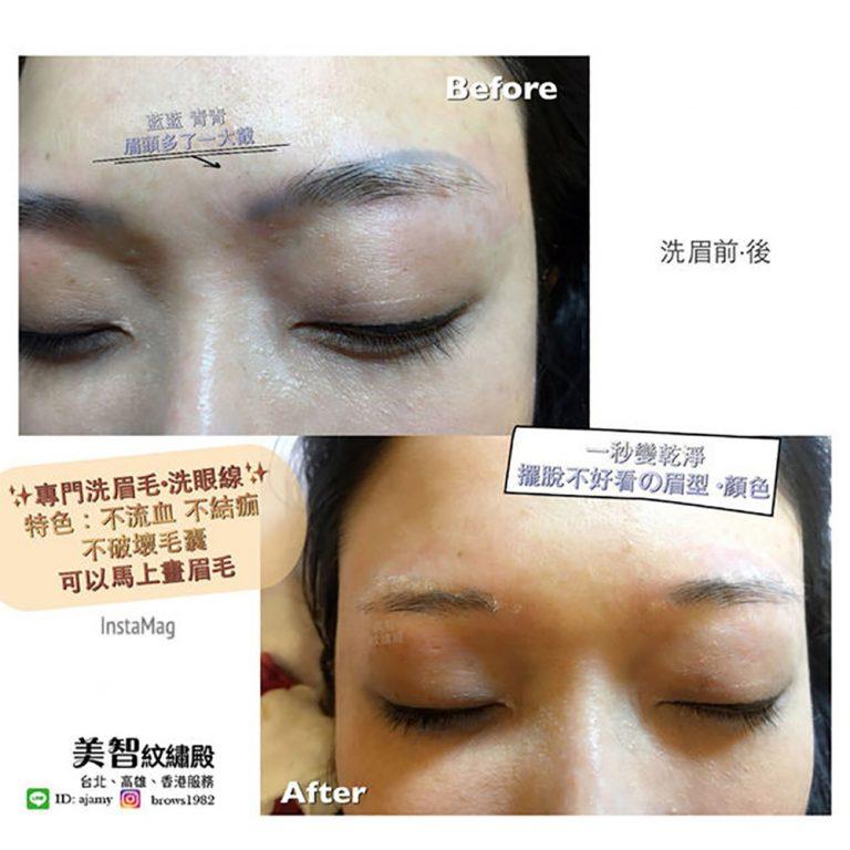 不流血、不結痂、不破壞毛囊-洗眉專家美智紋繡殿